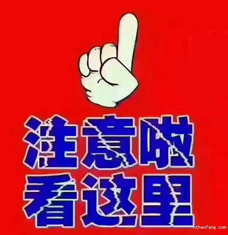 和睦小区,三中学区房,8/11,高档小区,双博士房,160平,466万,超豪华装修,千金易得,好房难求!