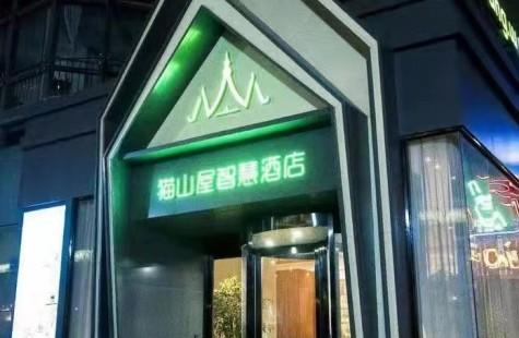 南通猫山屋智慧酒店